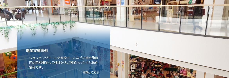 ショッピングモールや医療モールなどの複合施設内の新規開業など弊社からご開業された主な物件情報です。