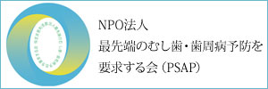 NPO法人最先端のむし歯・歯周病予防を要求する会