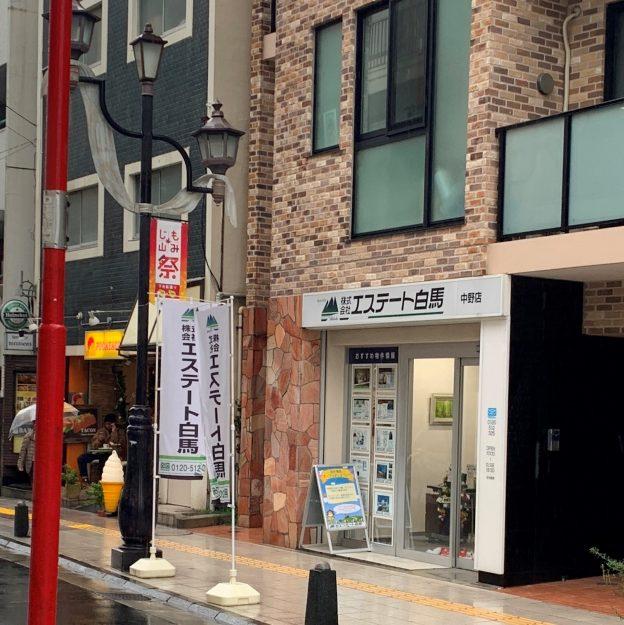 東京都中野区中野/駅周辺再開発地区で競合歯科を避けて開業したい歯科医師向けの1階テナント