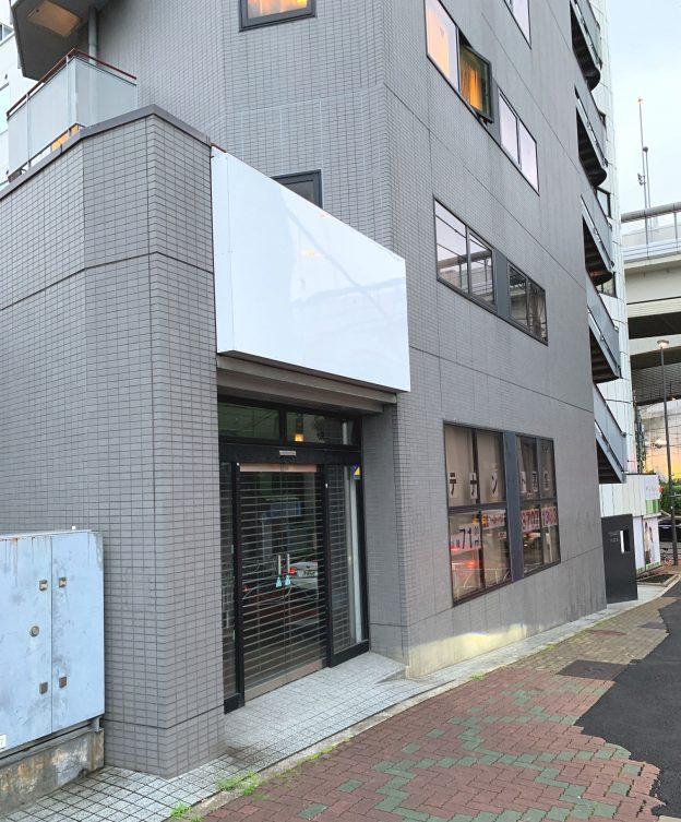 東京都目黒区大橋/東急田園都市線・池尻大橋駅から徒歩3分、国道246号至近の大橋通りに面した1階テナント